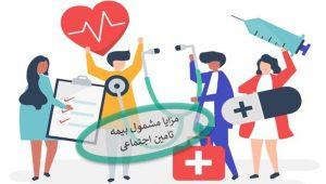 کدام مزایا مشمول بیمه تامین اجتماعی هستند؟