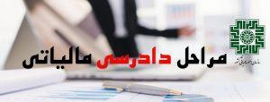 روش های حل اختلاف مالیاتی و وظایف شورای عالی مالیاتی (قسمت اول)